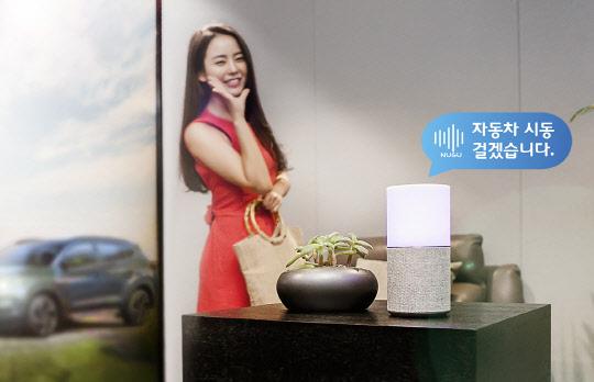 """""""아리아 시동켜줘""""…SKT, 자동차 음성제어 '홈투카' 서비스"""